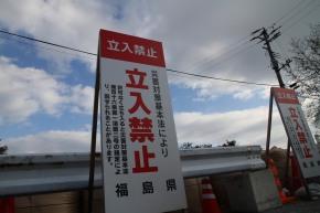 福島20kmボーダー看板4